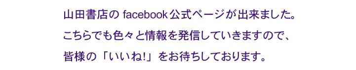 facebook宣伝文