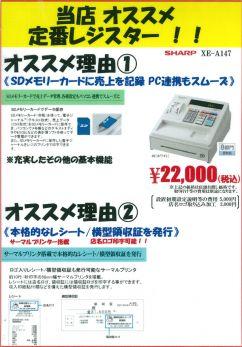 電子レジ XE-A147