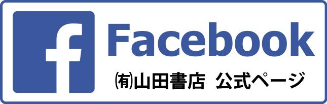 山田書店フェイスブック