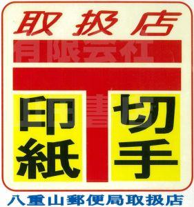 郵便切手類販売所