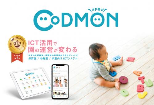 kodomon_top